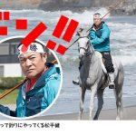 暴れん坊将軍のように、釣りバカに松平健が出演。何故白馬なのか?