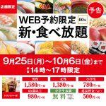 かっぱ寿司 新・食べ放題 9月25日からWEB予約で待ち時間なし